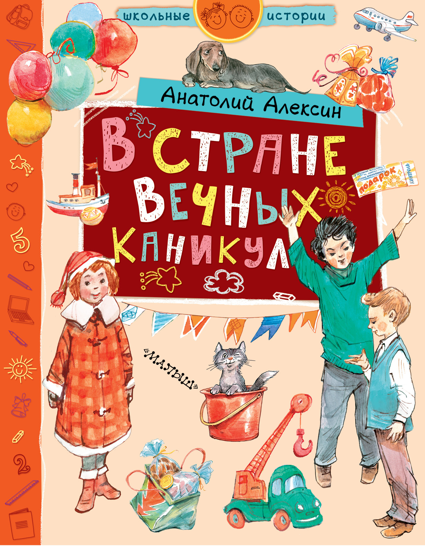 Анатолий Алексин В стране Вечных Каникул в стране вечных каникул cdmp3