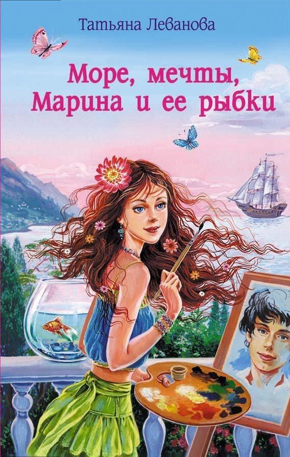 Татьяна Леванова Море, мечты, Марина и ее рыбки цена