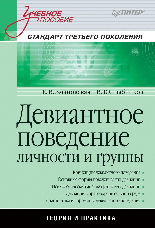 В. Ю. Рыбников Девиантное поведение личности и группы. Учебное пособие