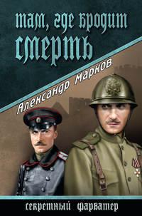Александр Марков - Там, где бродит смерть
