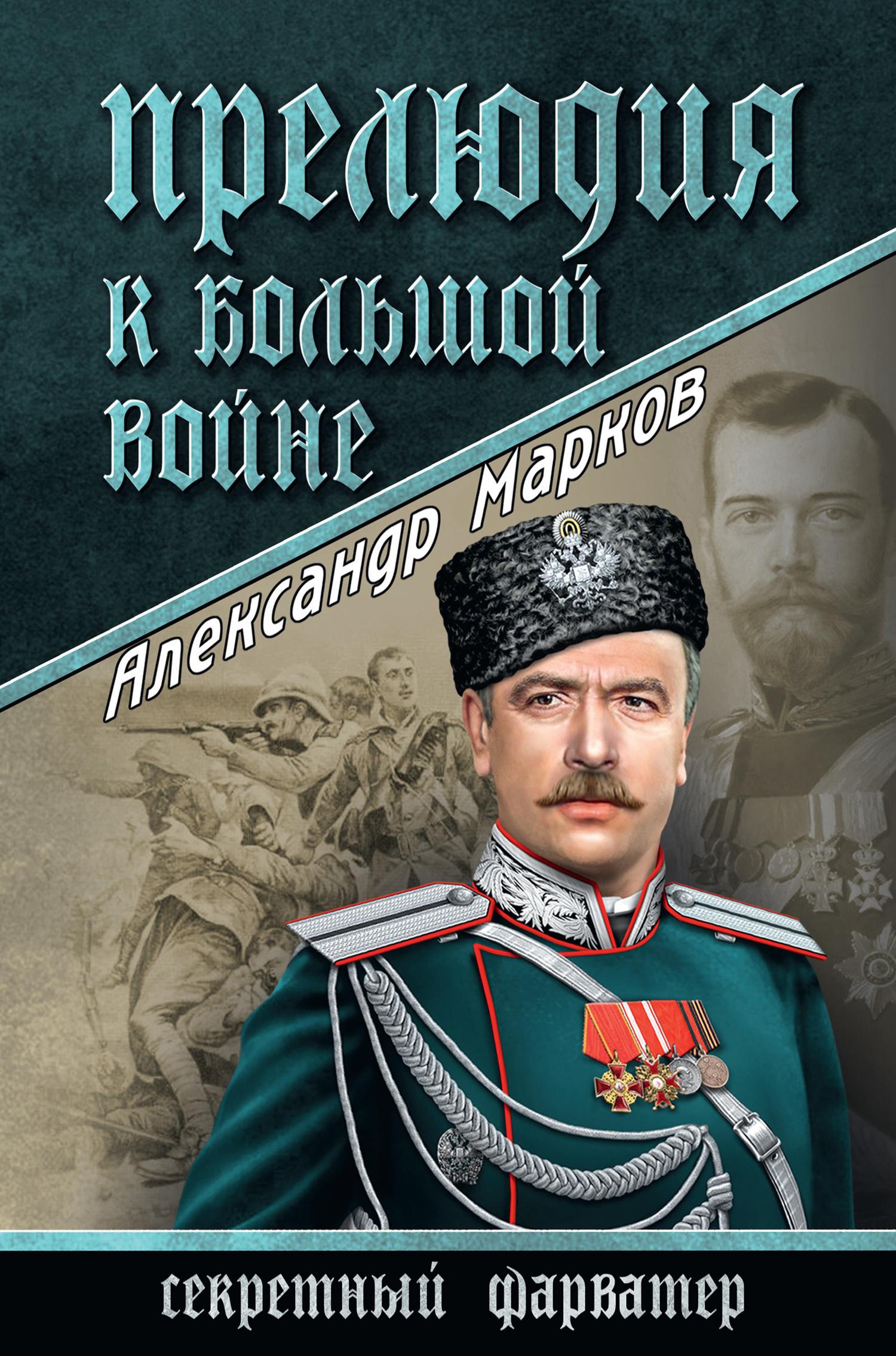 Обложка книги Прелюдия к большой войне, автор Александр Марков