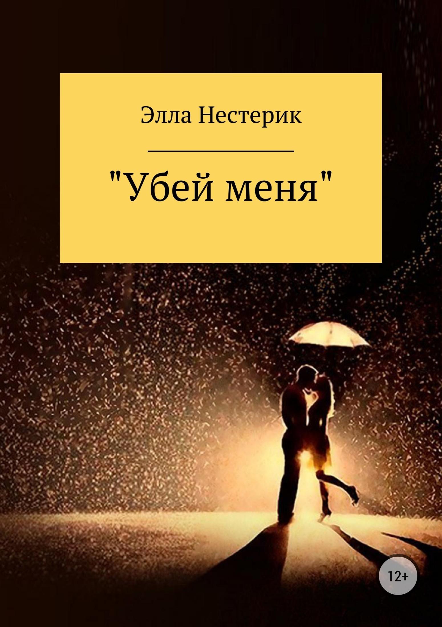Элла Нестерик - «Убей меня»
