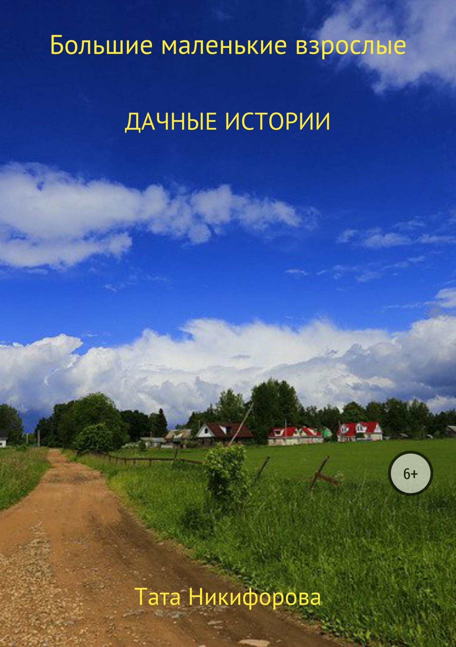Тата Никифорова - Большие маленькие взрослые