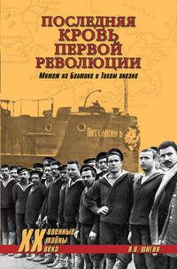 Владимир Шигин - Последняя кровь первой революции. Мятеж на Балтике и Тихом океане