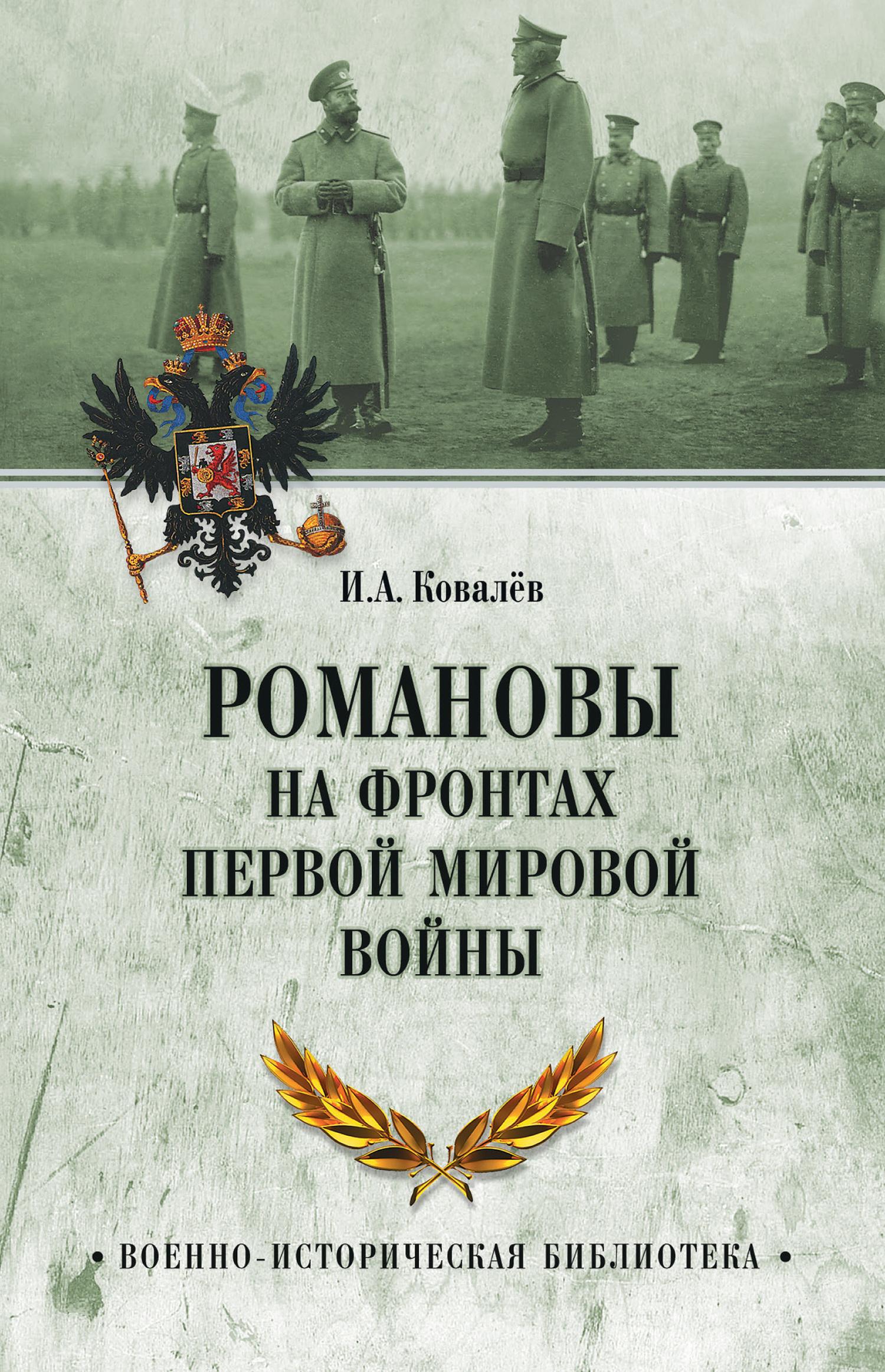 Илья Ковалев - Романовы на фронтах Первой мировой