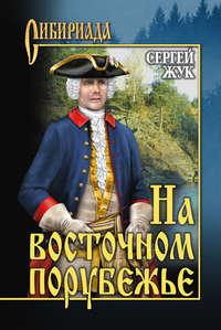 Сергей Жук - На восточном порубежье