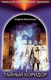 Андрей Воронцов - Тайный коридор