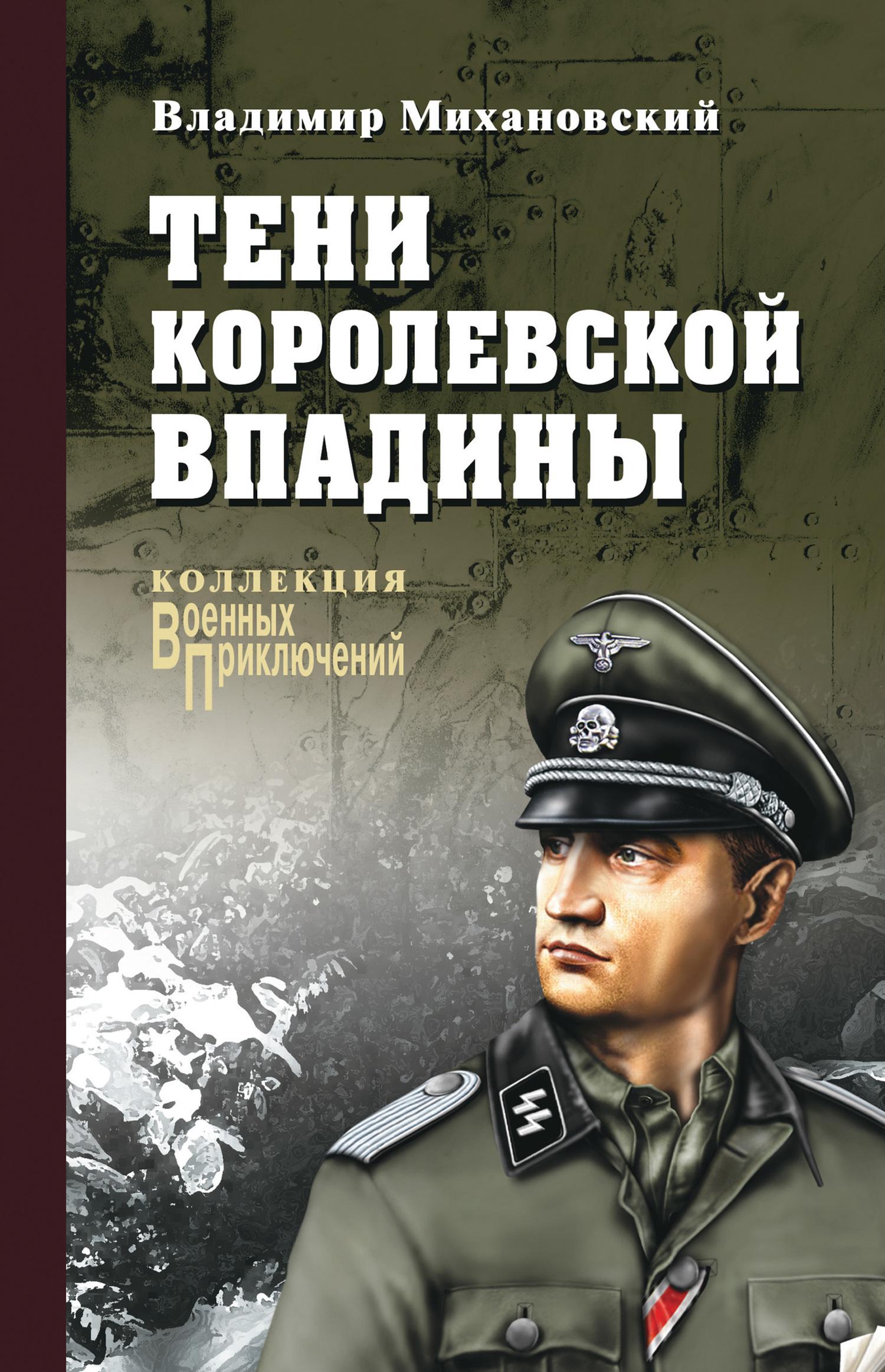 Владимир Михановский Тени Королевской впадины