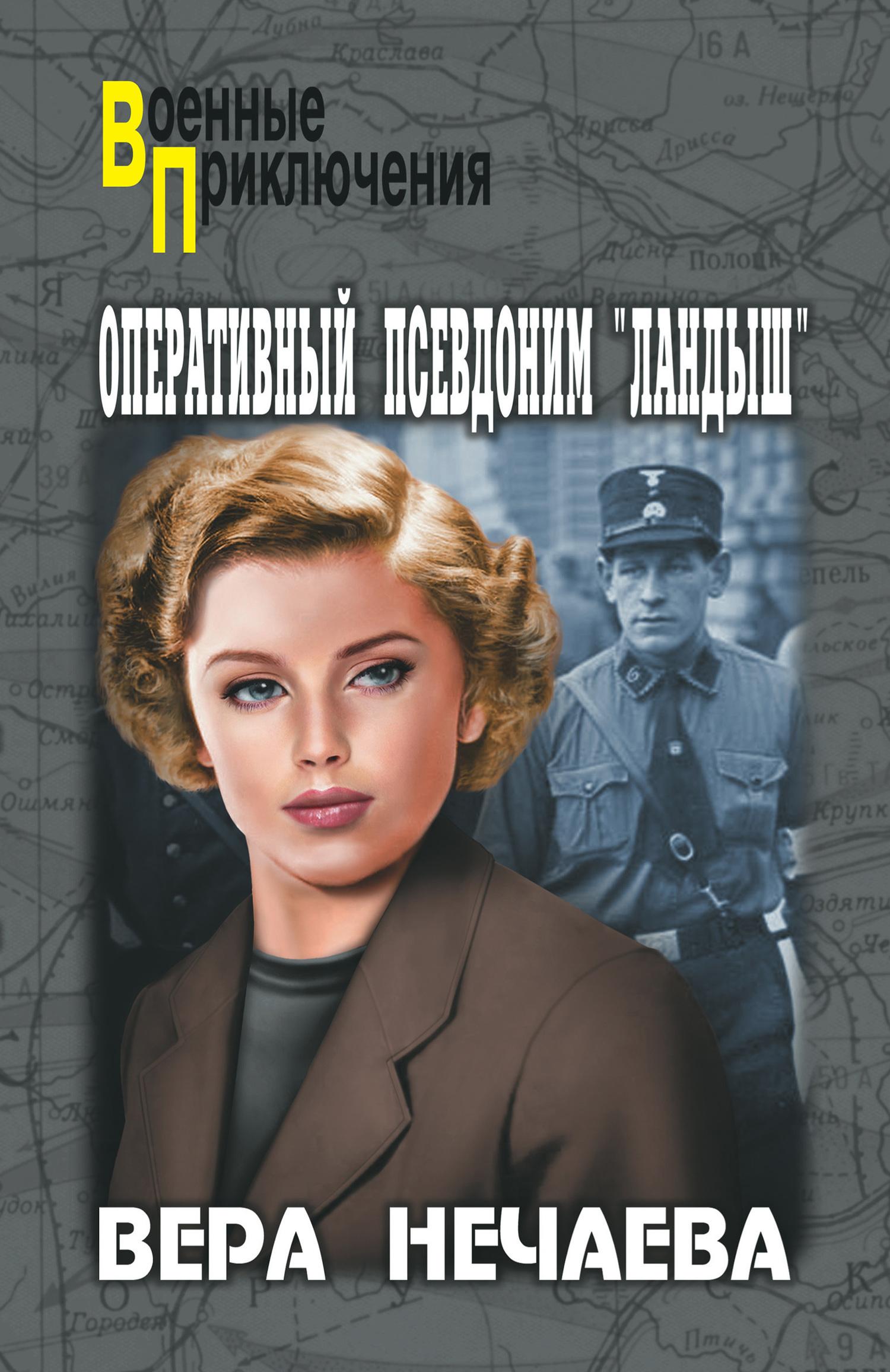 Вера Нечаева - Оперативный псевдоним «Ландыш»