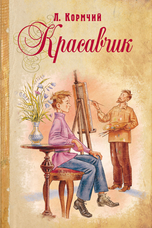 Л. Кормчий - Красавчик