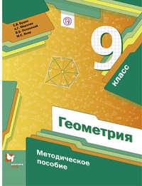 - Геометрия. 9 класс. Методическое пособие