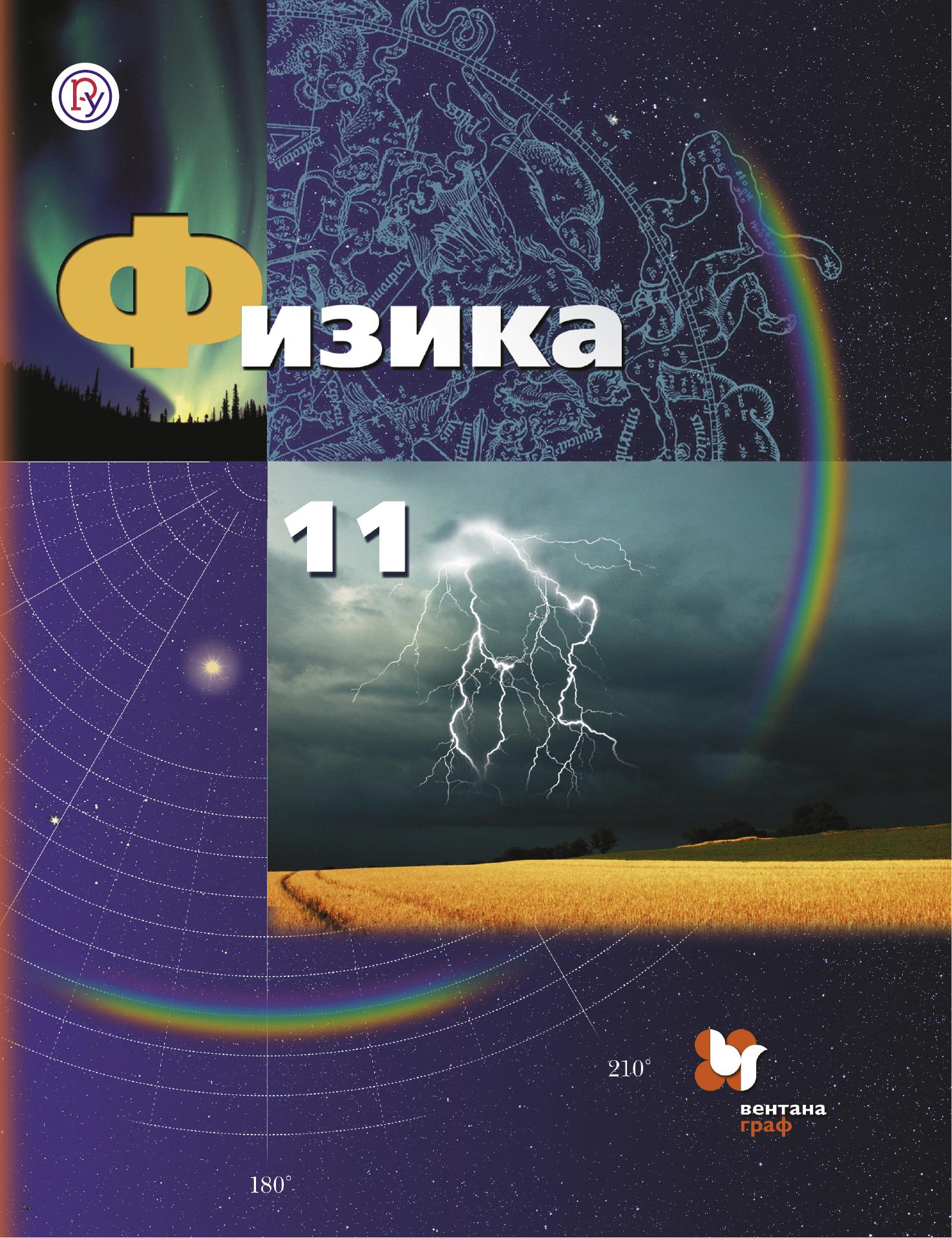 В. А. Погожев Физика. 11 класс. Базовый и углублённый уровни оптические квантовые генераторы лазеры