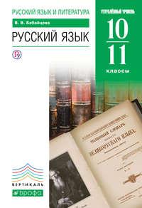 В. В. Бабайцева - Русский язык и литература. Русский язык. 10–11 классы. Углублённый уровень