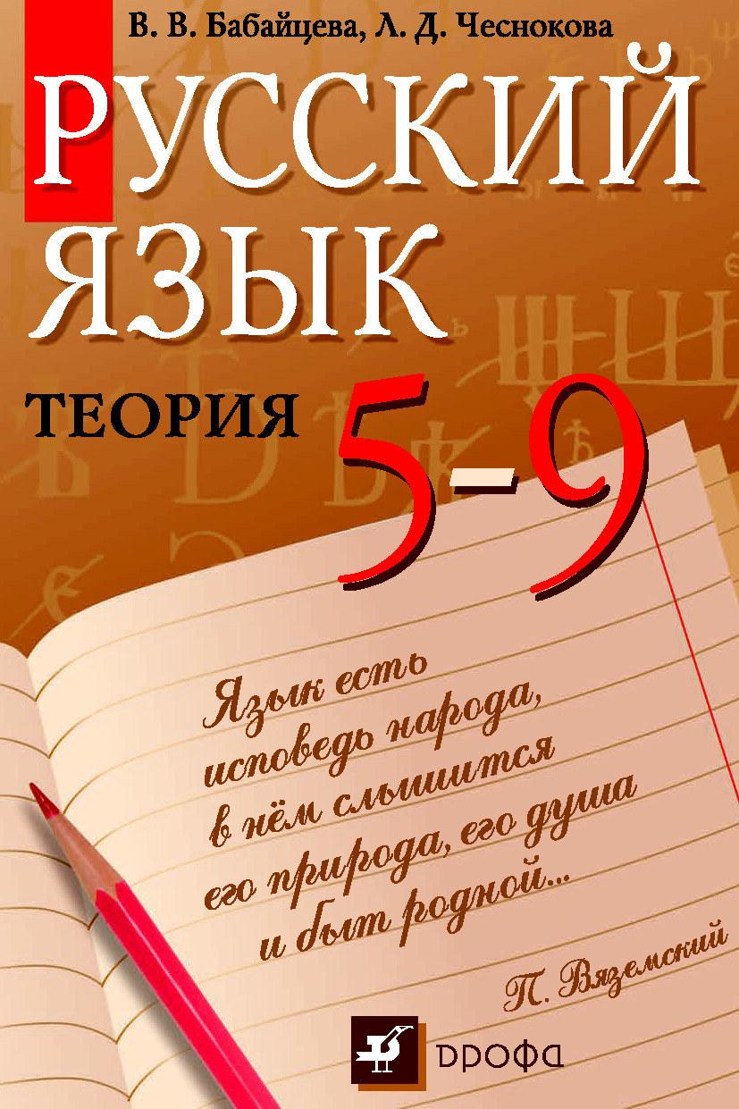 РУССКИЙ ЯЗЫК 5 9 КЛАСС ТЕОРИЯ БАБАЙЦЕВА ЧЕСНОКОВА СКАЧАТЬ БЕСПЛАТНО