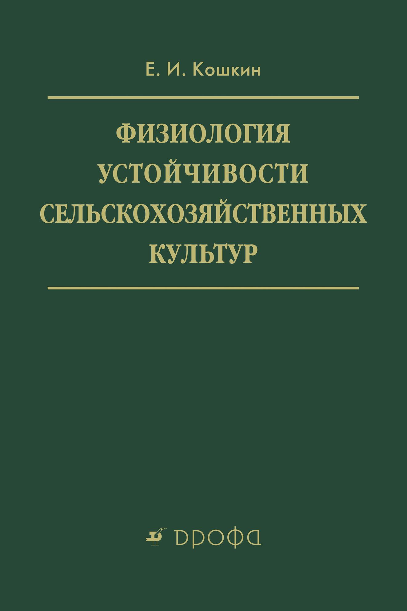 Физиология устойчивости сельскохозяйственных культур
