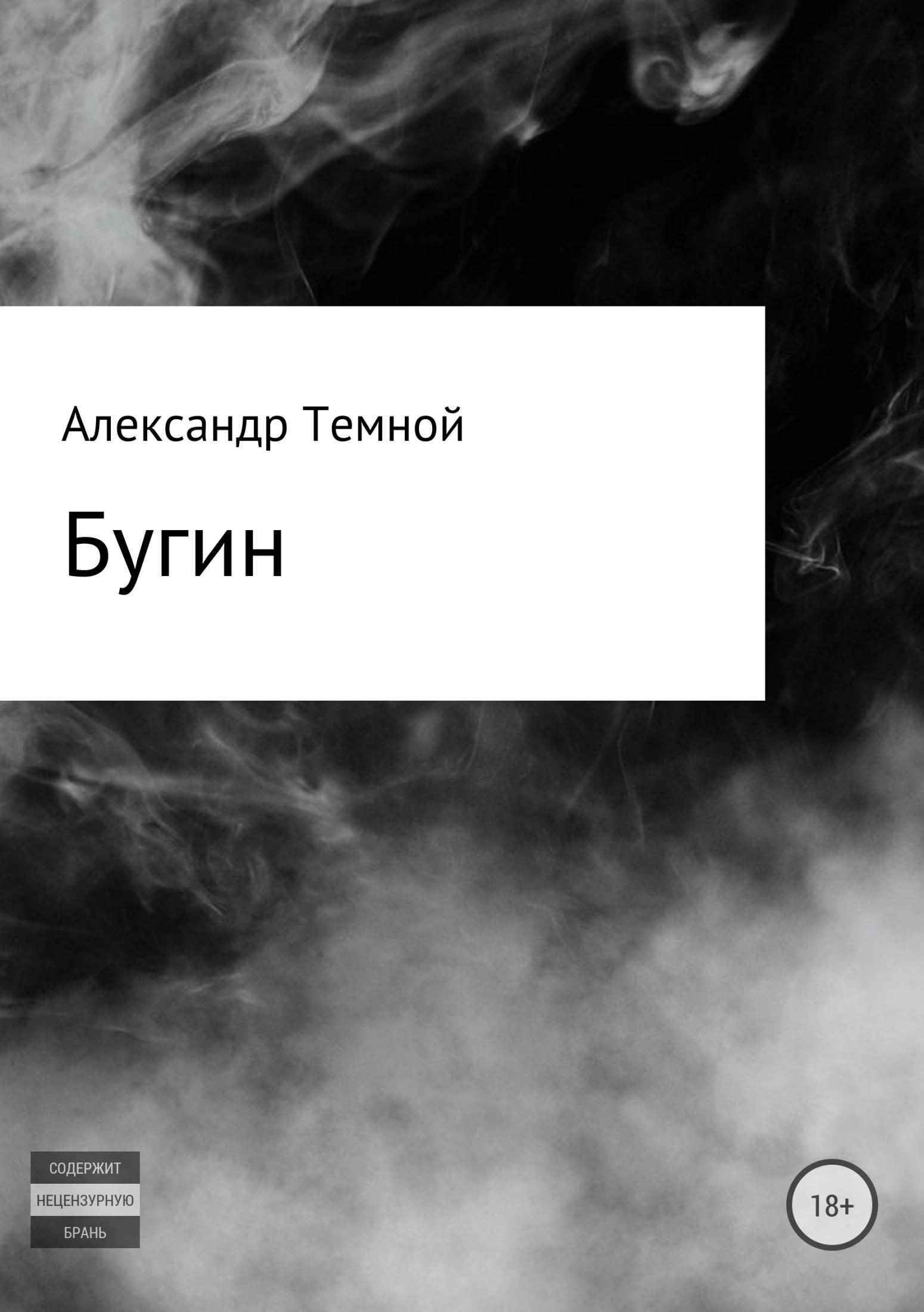 Александр Валерьевич Темной Бугин кирилл валерьевич фокин лучи уходят за горизонт