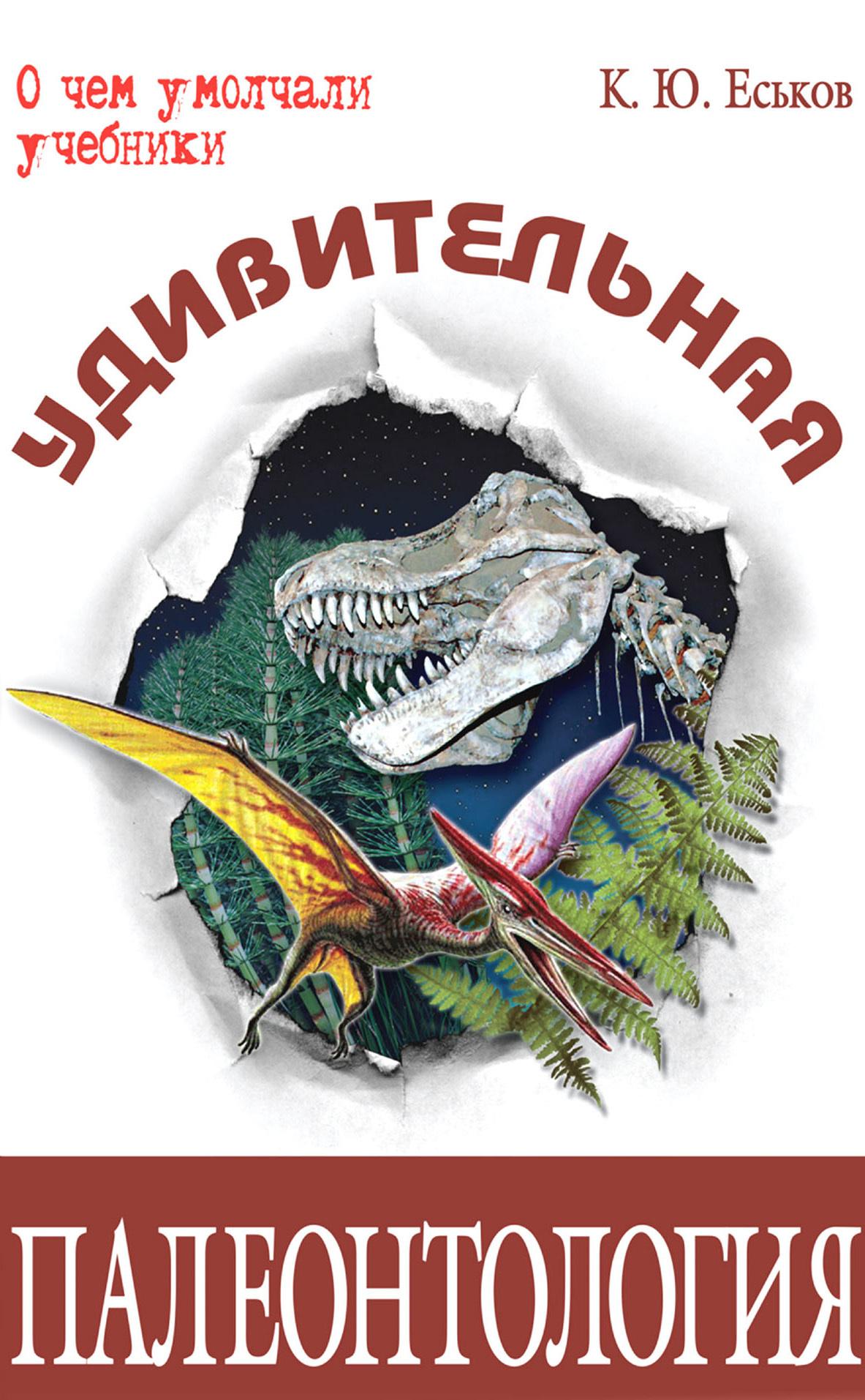 Кирилл Еськов Удивительная палеонтология история всего 14 миллиардов лет космической эволюции