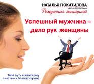 АУДИОКНИГА MP3. Успешный мужчина – дело рук женщины. Твой путь к женскому счастью и благополучию