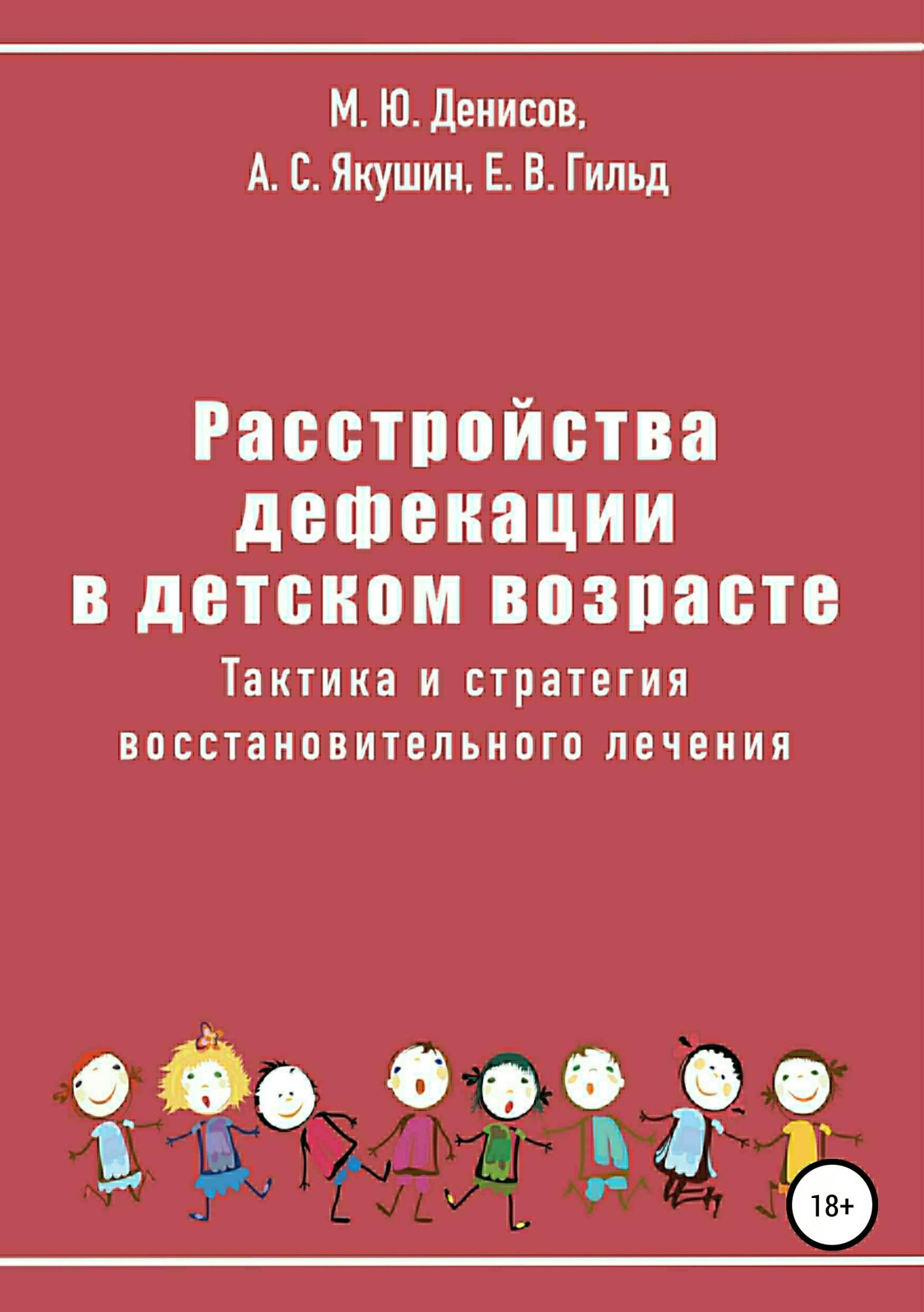 Расстройства дефекации в детском возрасте. Тактика и стратегия восстановительного лечения