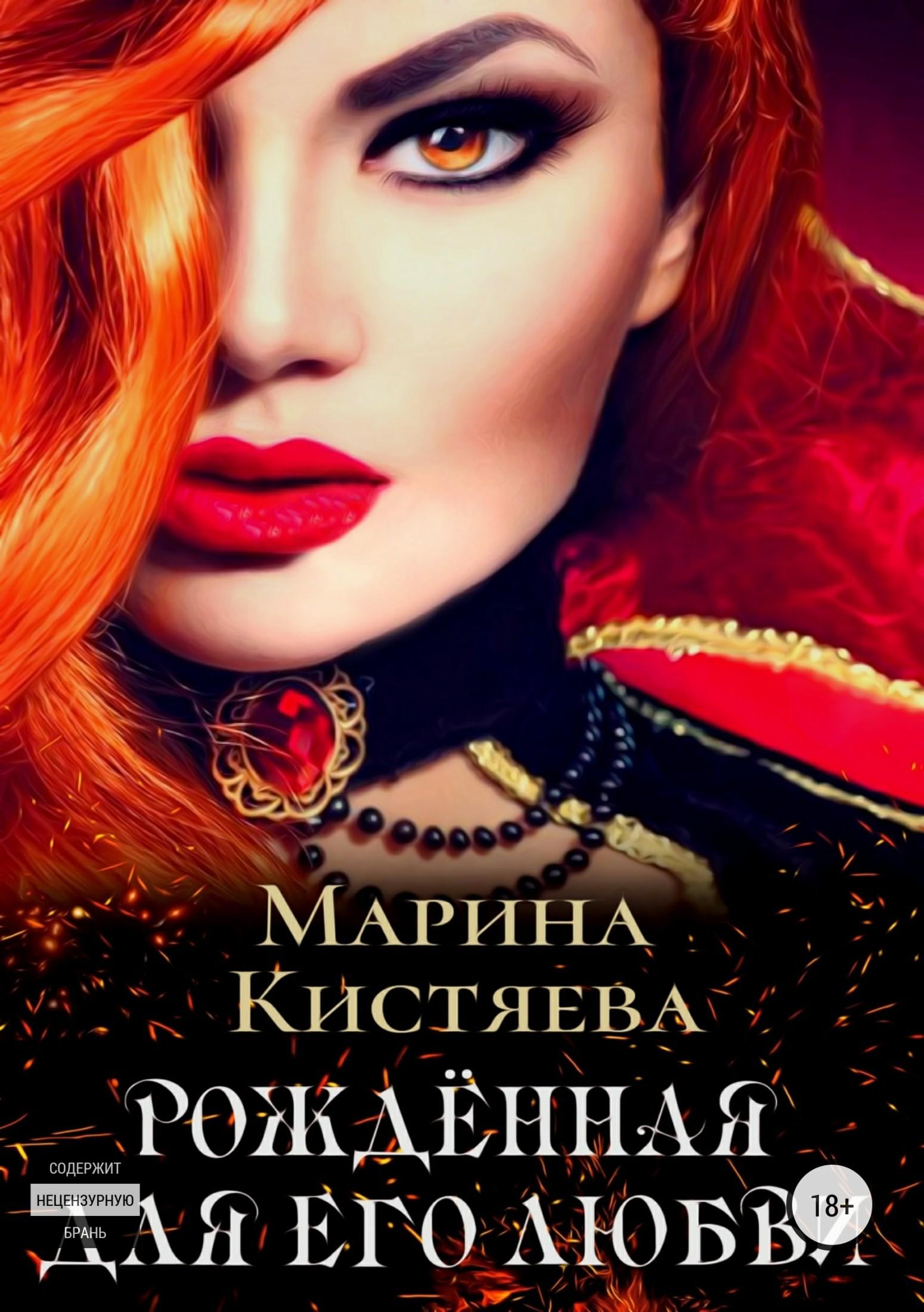 Марина Кистяева - Рожденная для его любви