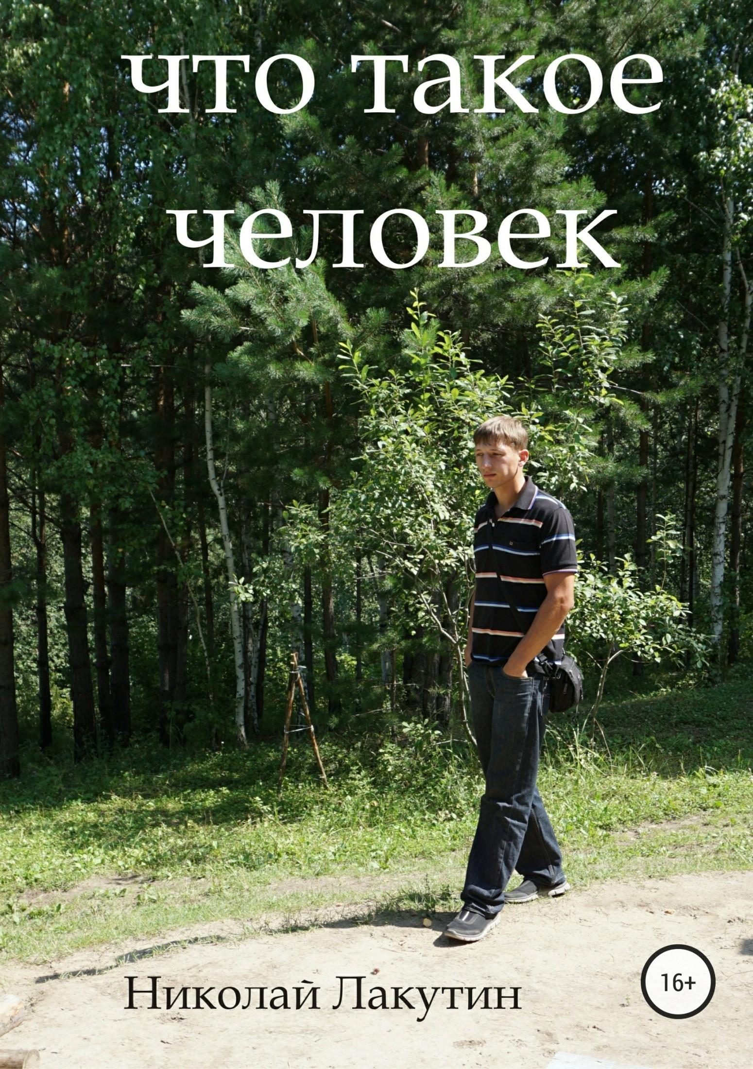 Николай Лакутин - Что такое человек