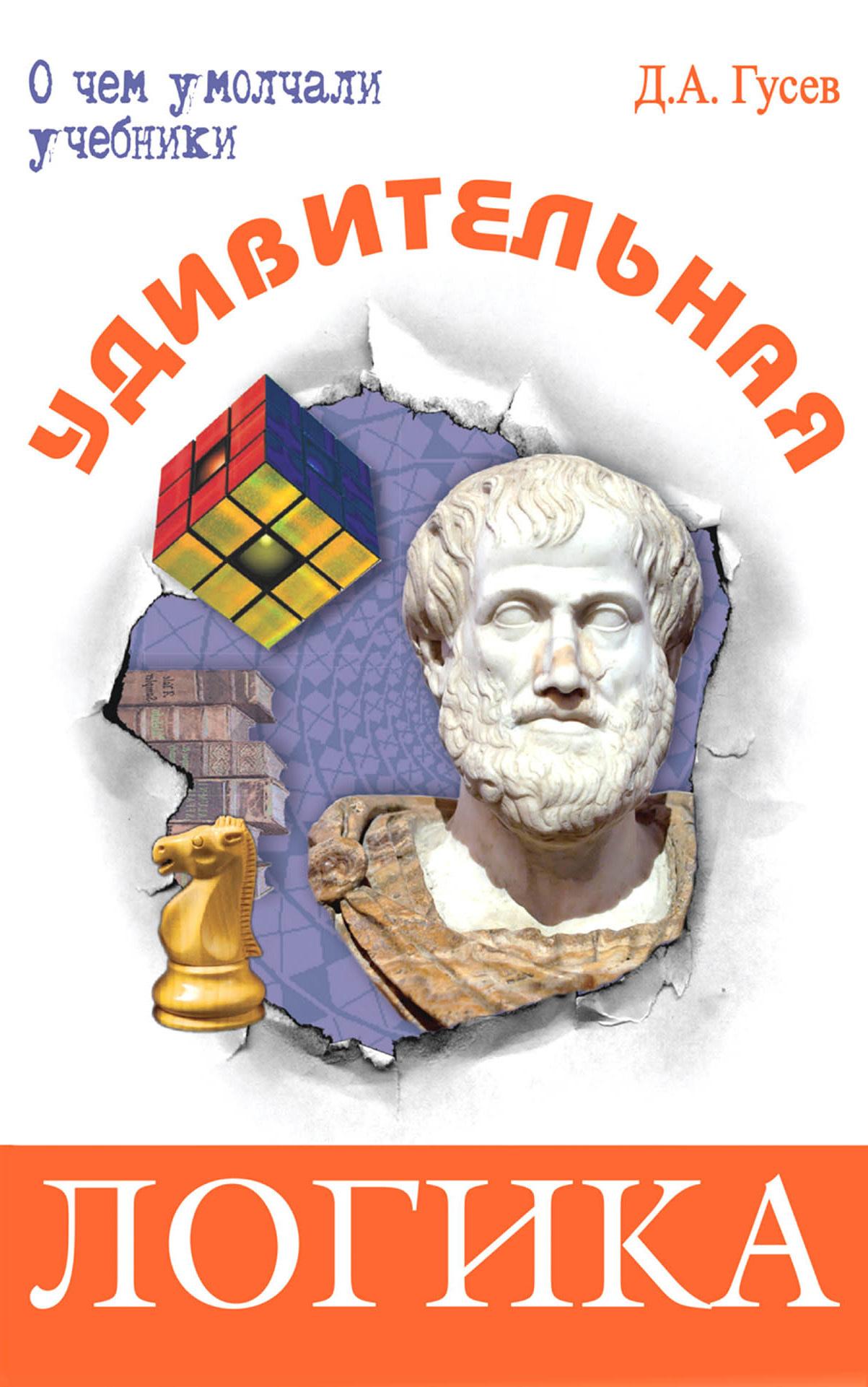 Дмитрий Гусев - Удивительная логика