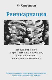 Ян Стивенсон - Реинкарнация. Исследование европейских случаев, указывающих наперевоплощение