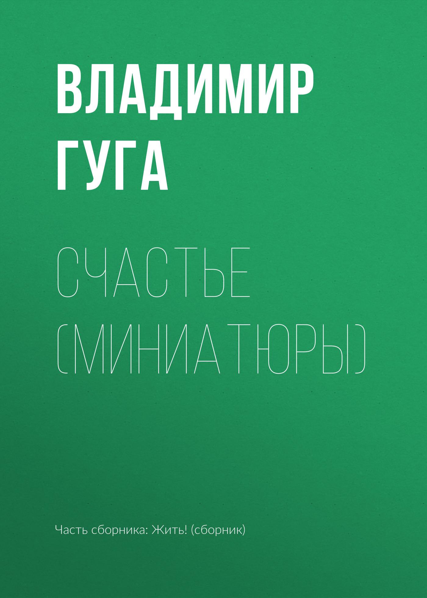 Владимир Гуга Счастье (миниатюры) губанова галина николаевна родничок книга для внеклассного чтения 3 класс