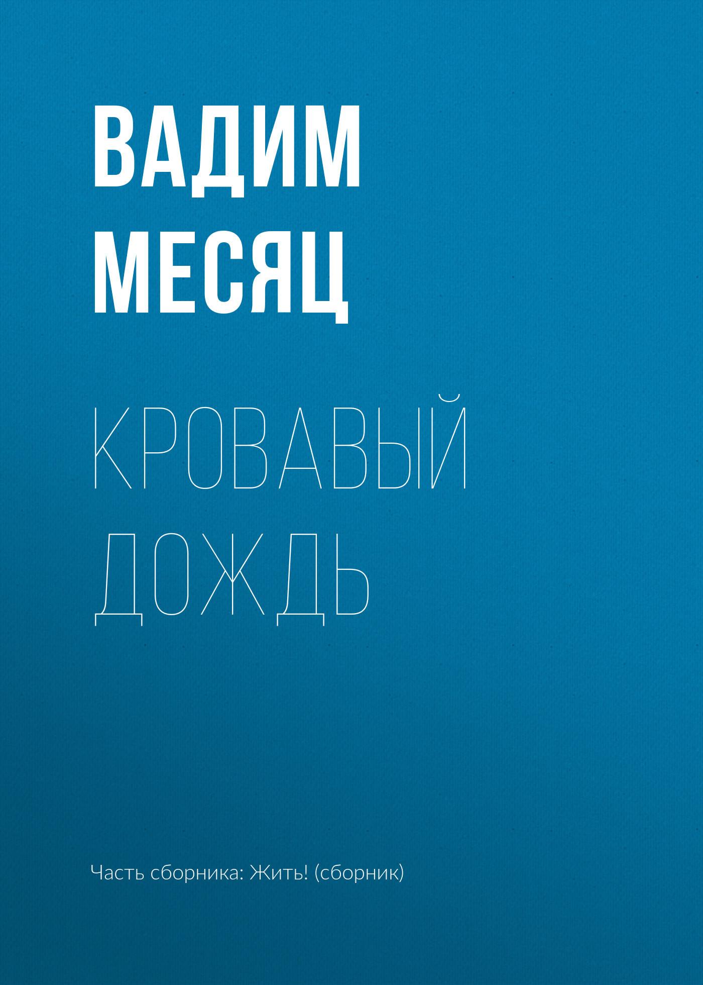 Вадим Месяц Кровавый дождь