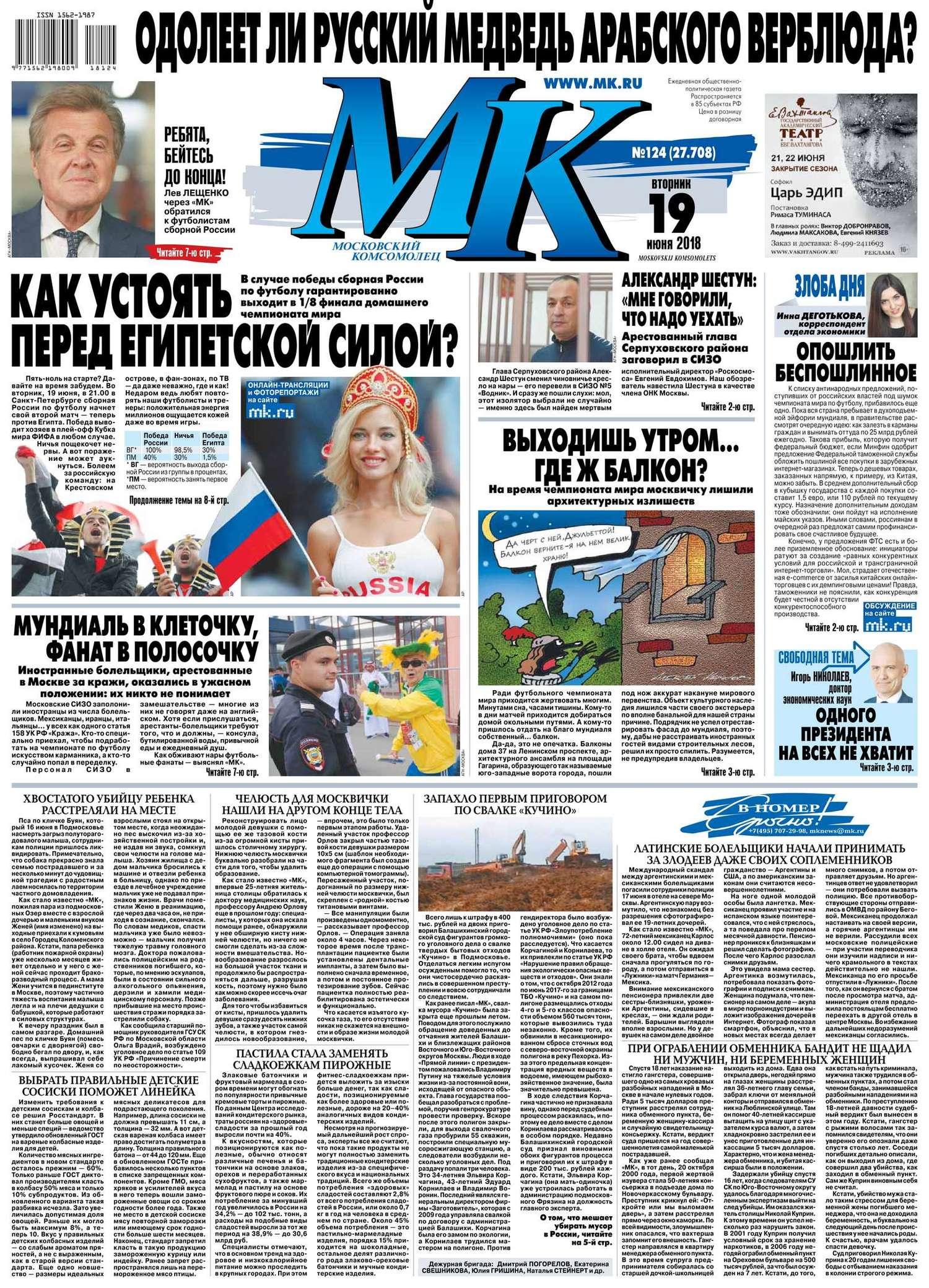 МК Московский Комсомолец 124-2018