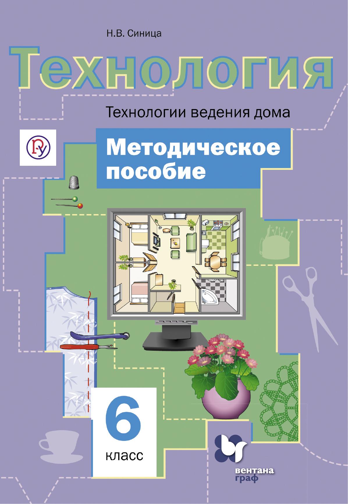 Н. В. Синица Технология. Технологии ведения дома. 6 класс. Методическое пособие тарифный план