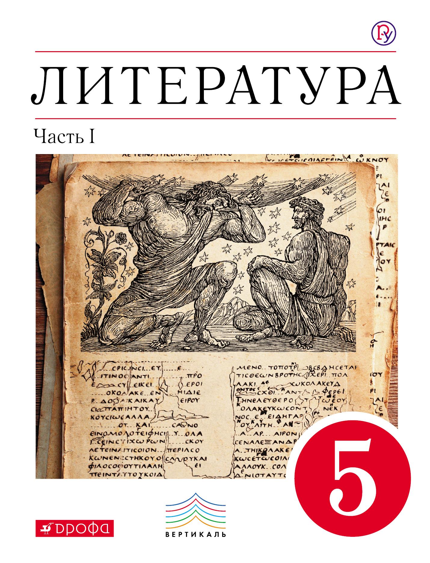Т. Ф. Курдюмова Литература. 5 класс. Часть 1 научная литература как источник специальных знаний