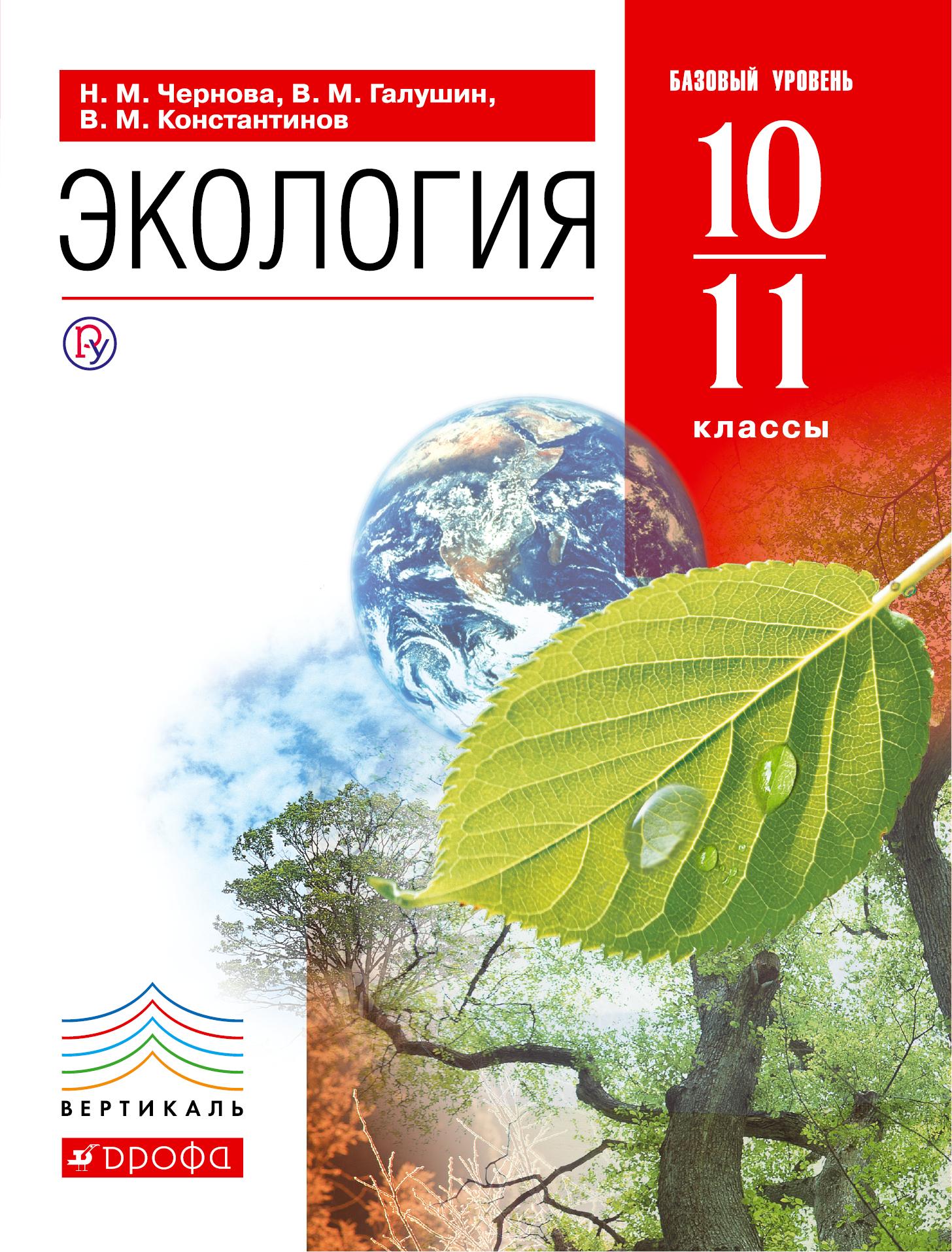 Н. М. Чернова Экология. Базовый уровень. 10–11 классы ISBN: 978-5-358-11653-5 н м чернова в м галушин в м константинов экология 10 11 классы базовый уровень учебник