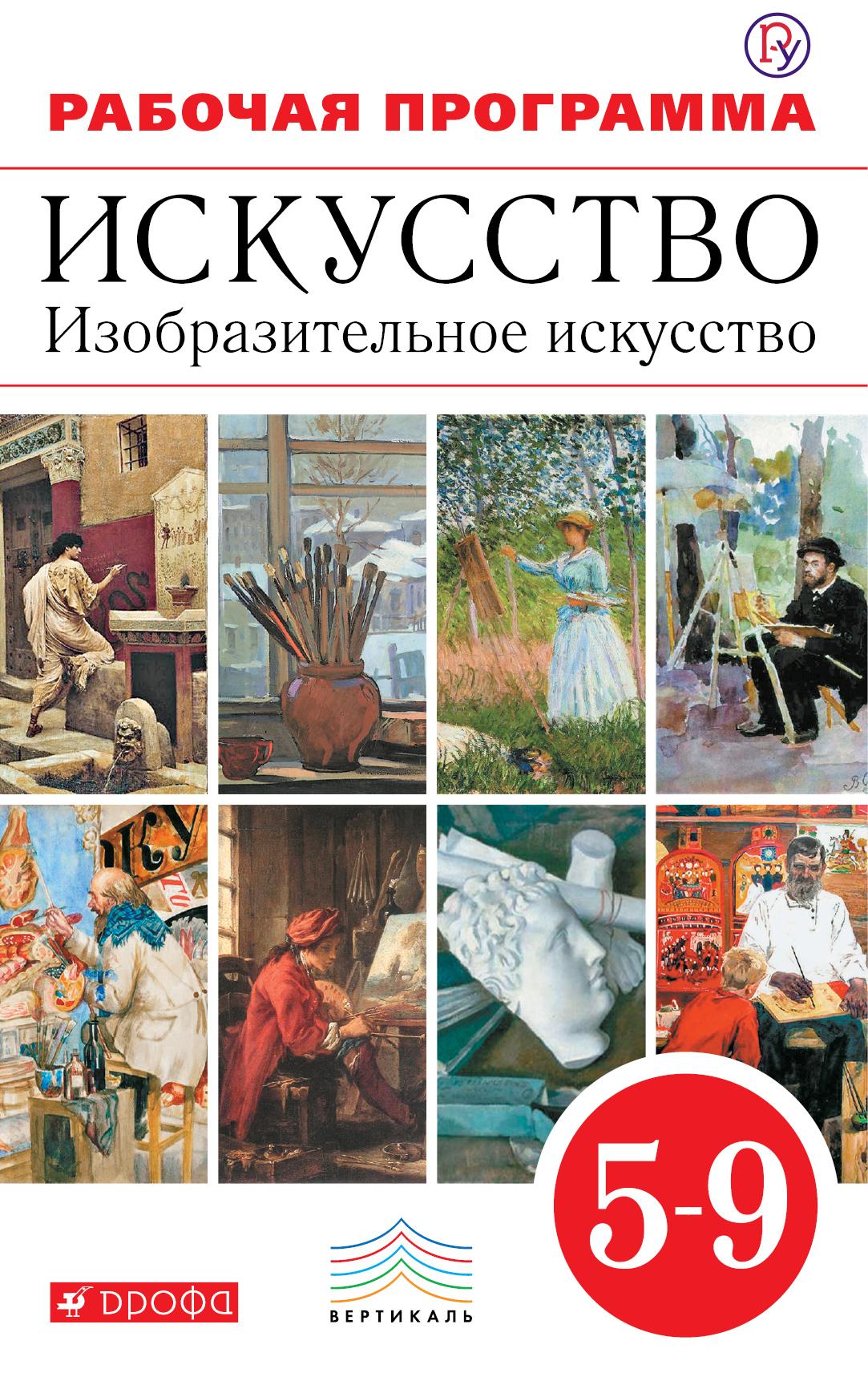 С. П. Ломов Рабочая программа. Искусство. Изобразительное искусство. 5-9 классы