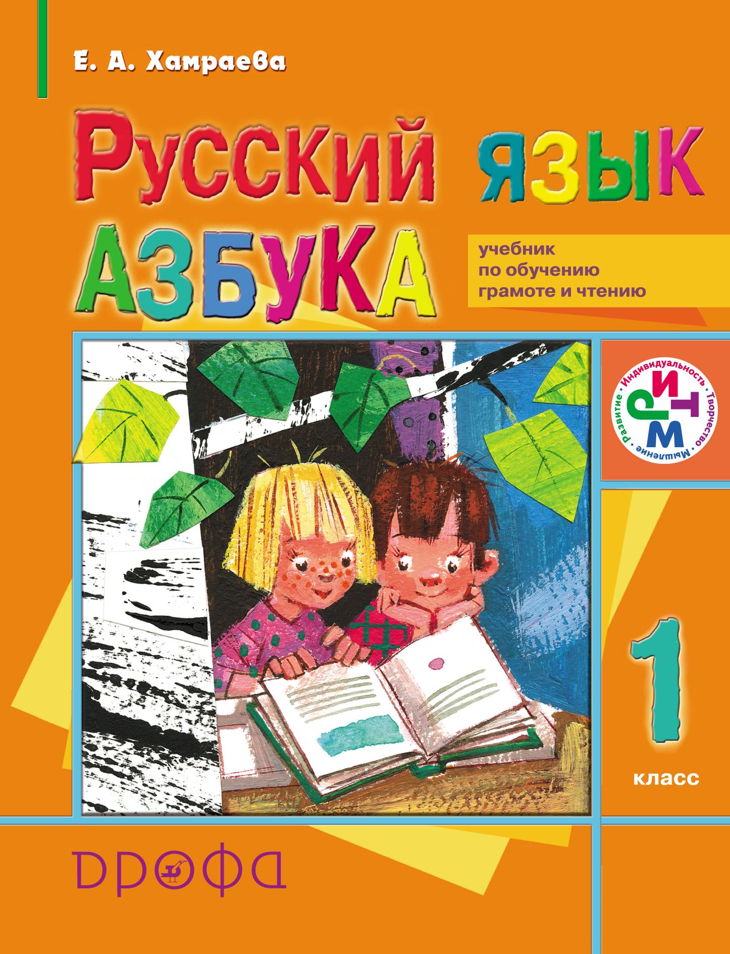 Русский язык. Азбука. 1 класс. Учебник по обучению грамоте и чтению
