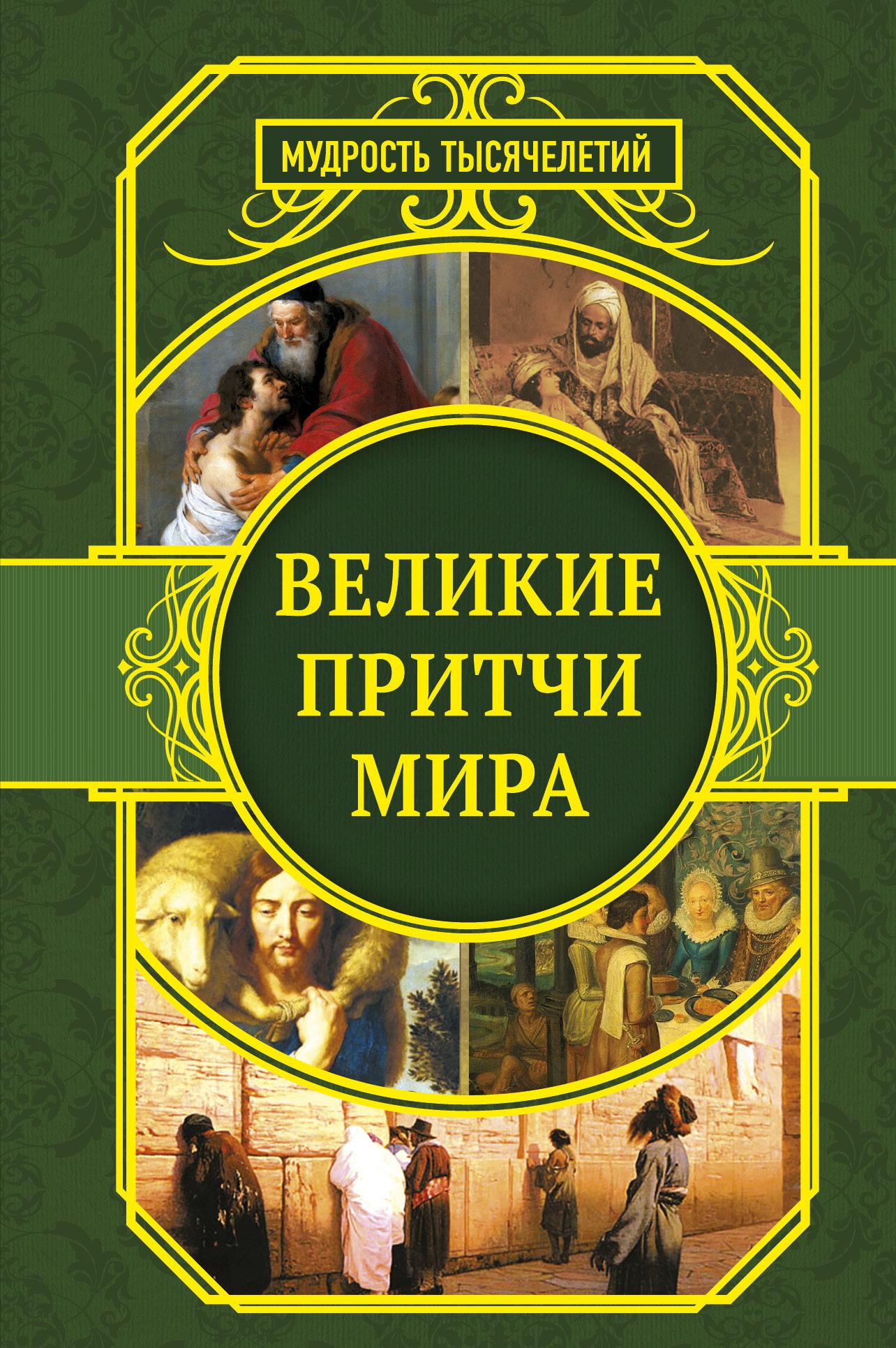 Сборник Великие притчи мира