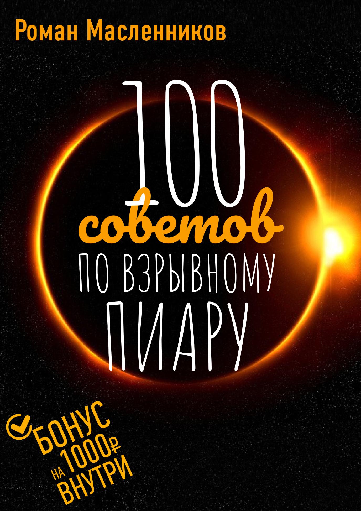Роман Масленников - 100 советов по взрывному пиару