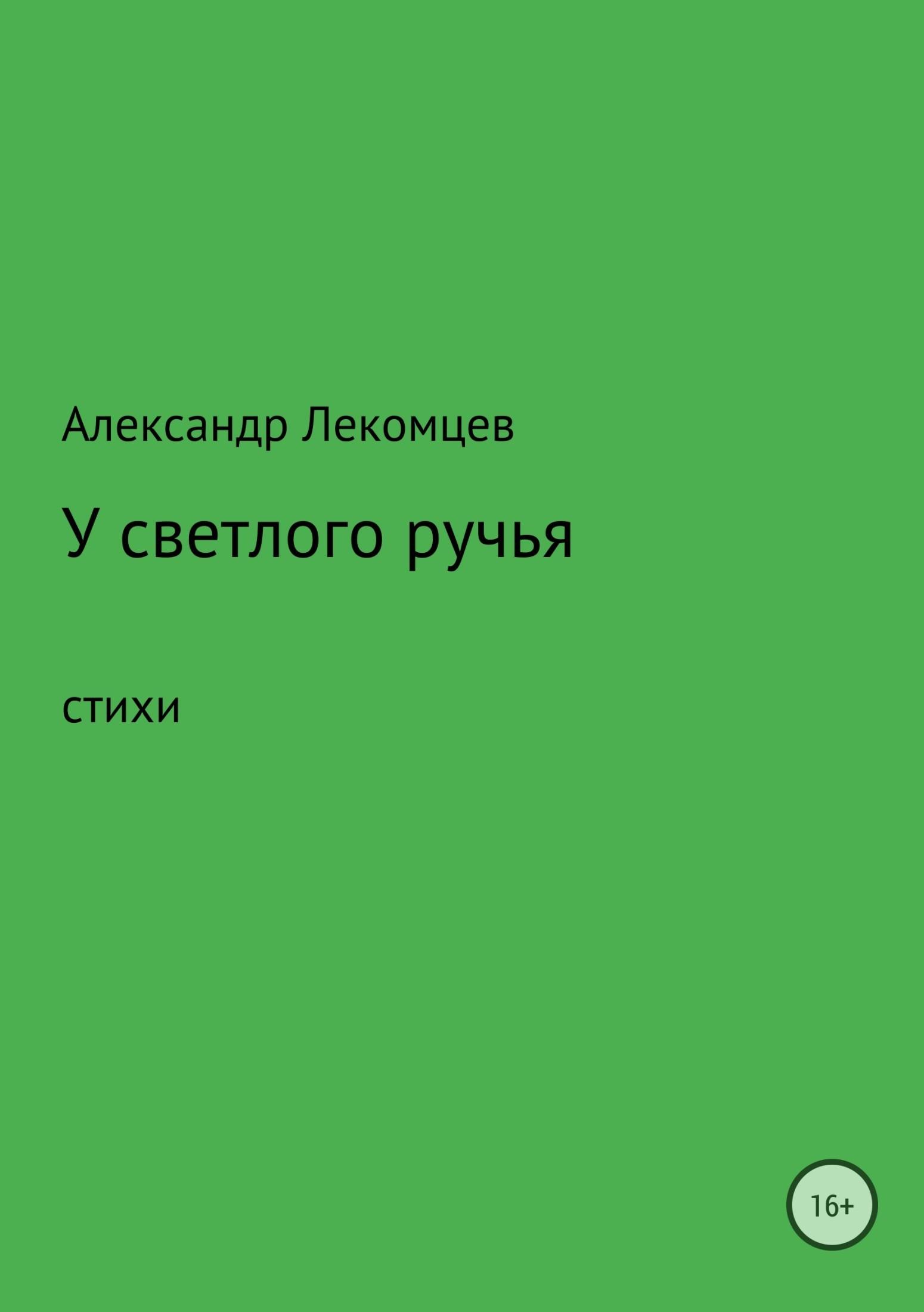 Александр Николаевич Лекомцев У светлого ручья