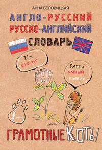 Анна Беловицкая - Англо-русский. Русско-английский словарь. Грамотные коты