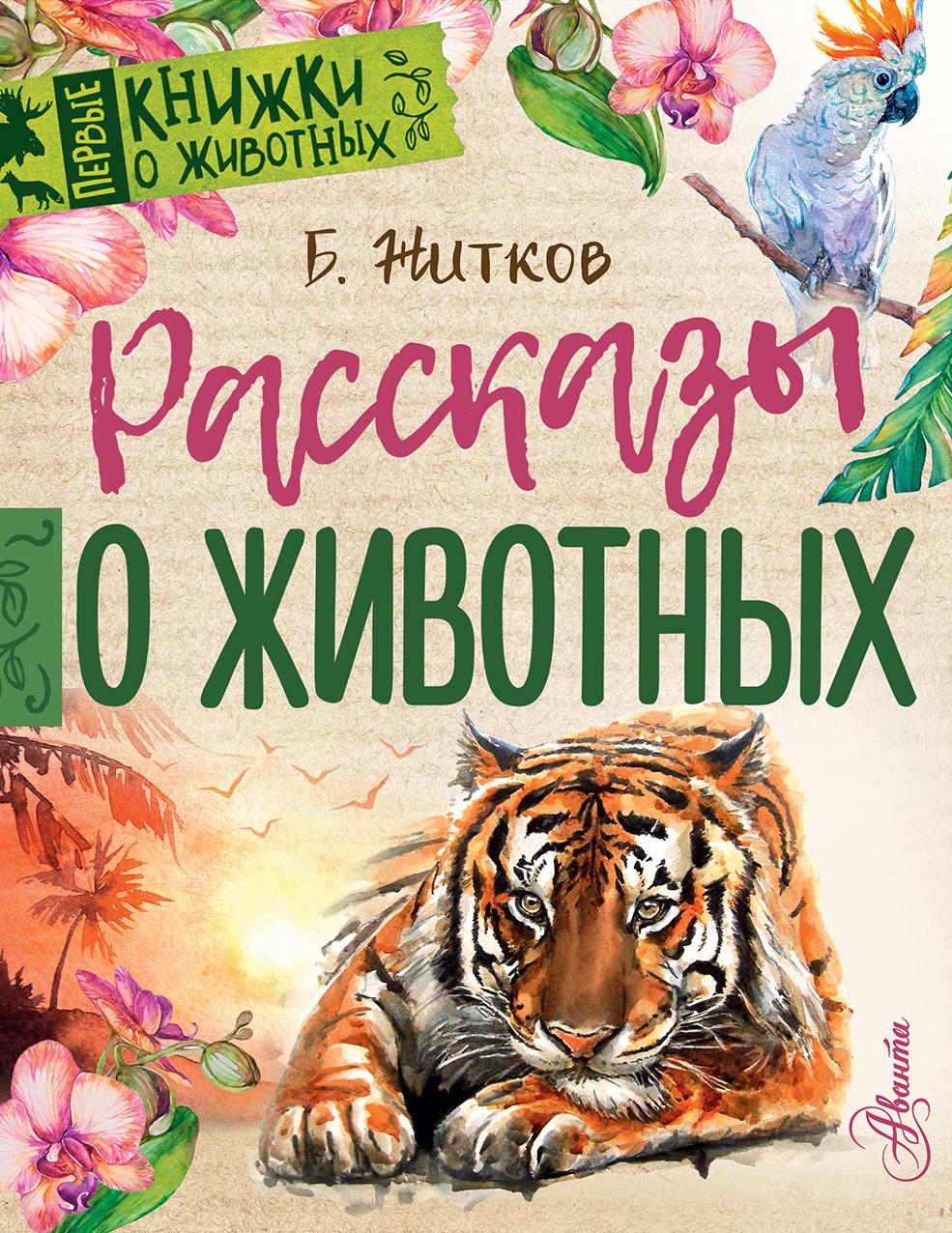Борис Житков Рассказы о животных