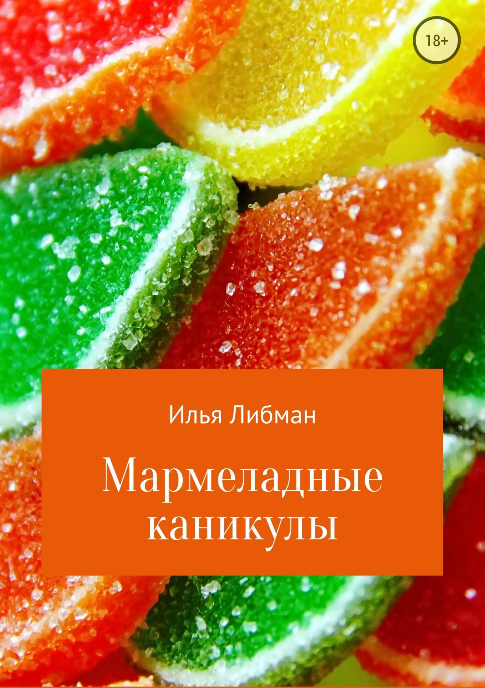 Илья Либман - Мармеладные каникулы