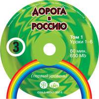 В. Е. Антонова - Дорога в Россию. Первый сертификационный уровень (СД №1)