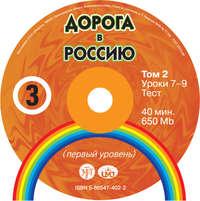В. Е. Антонова - Дорога в Россию. Первый сертификационный (СД №2)