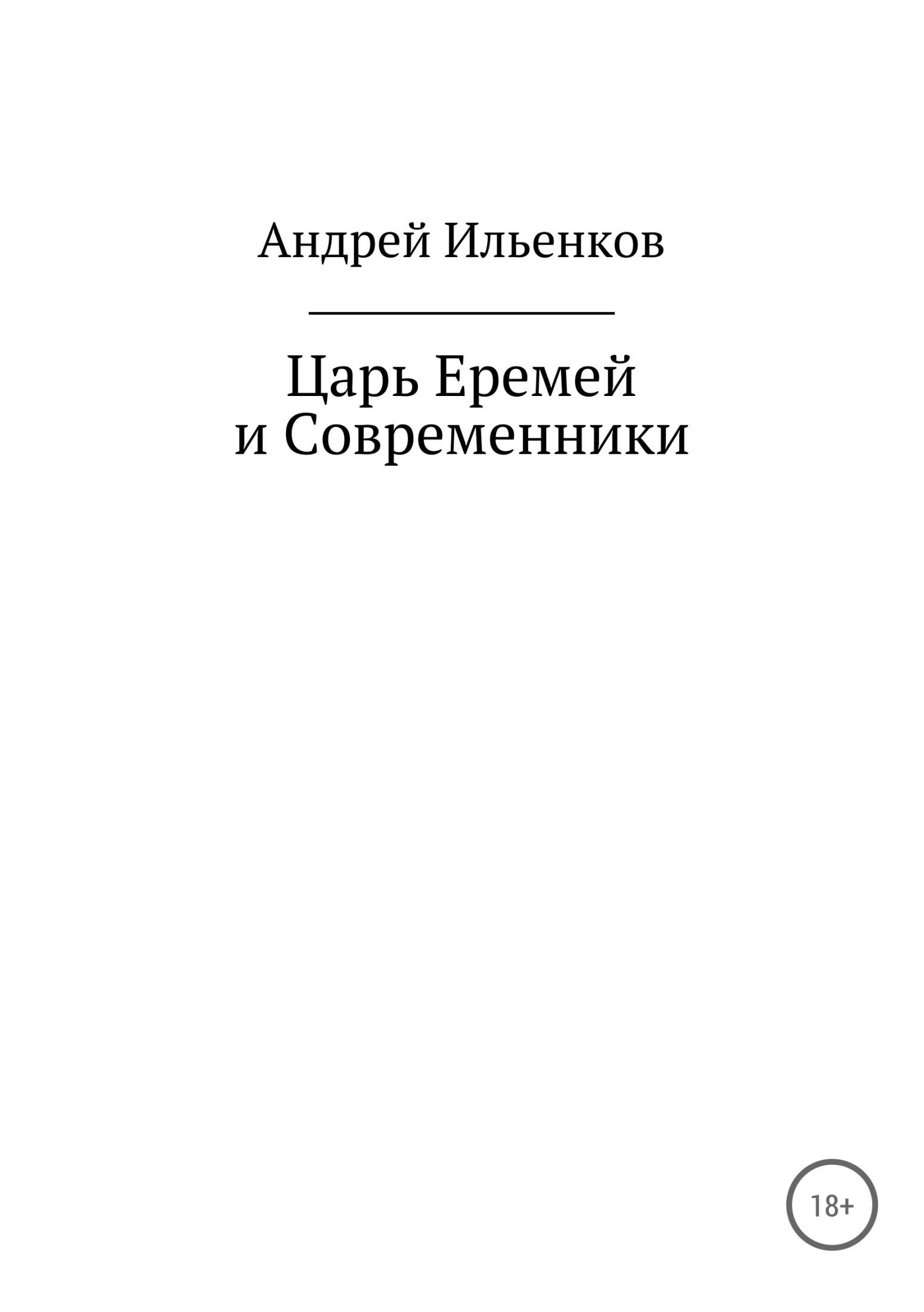 Андрей Ильенков - Царь Еремей и современники