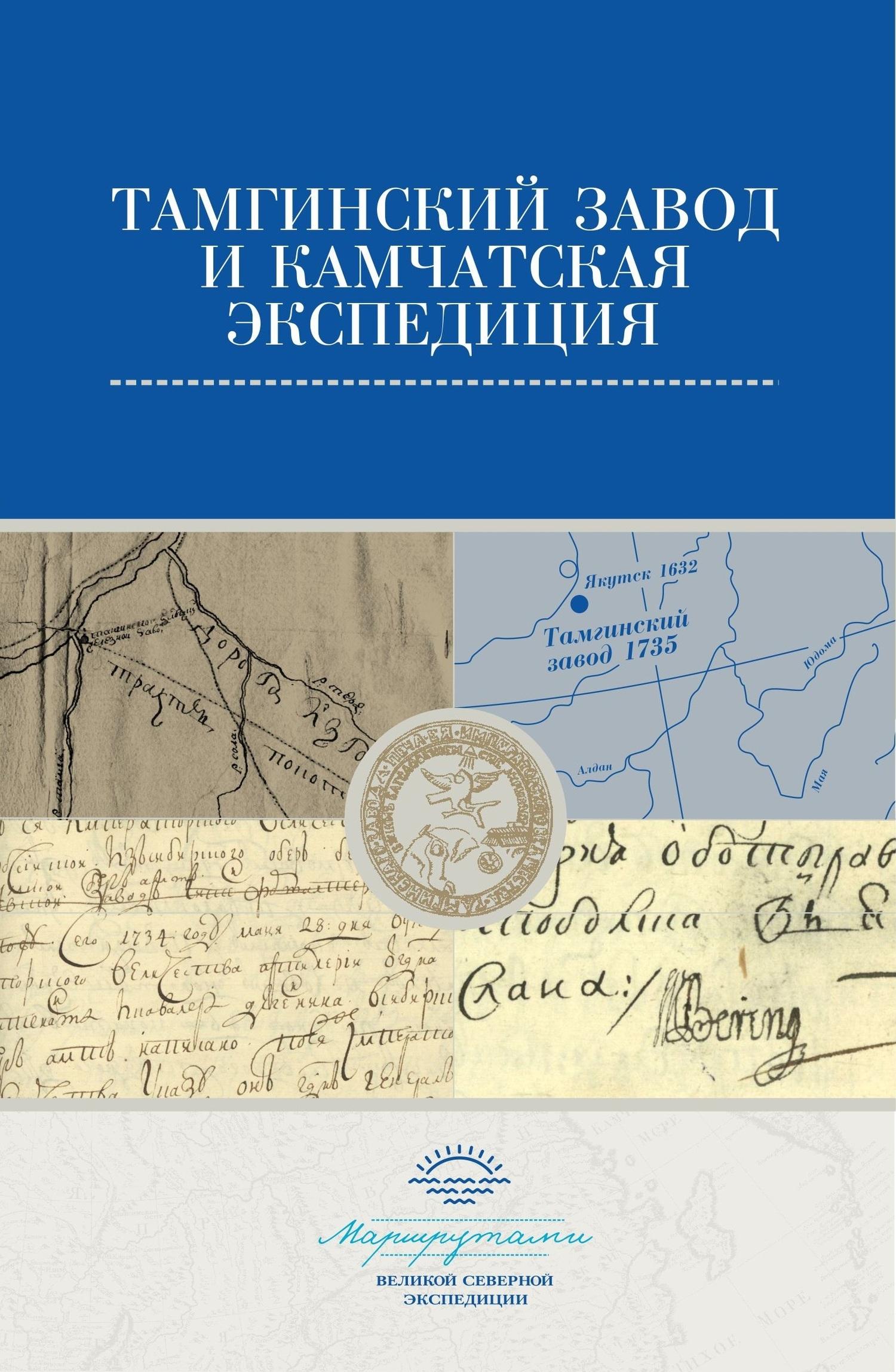 Сборник, Николай Корепанов - Тамгинский завод и Камчатская экспедиция. Сборник документов
