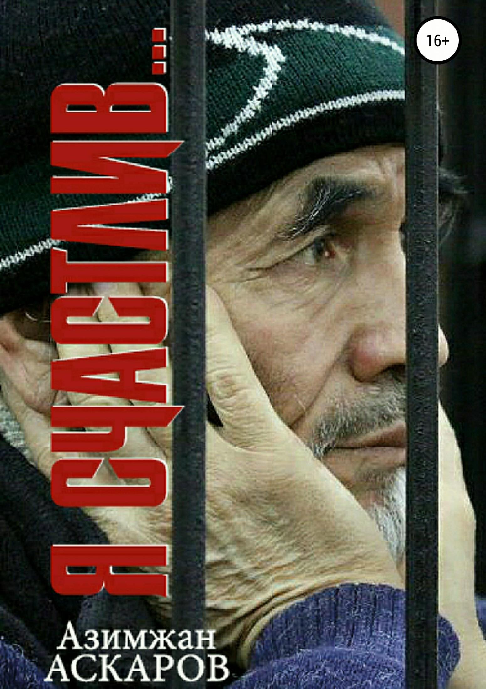 Азимжан Аскаров - Я счастлив…