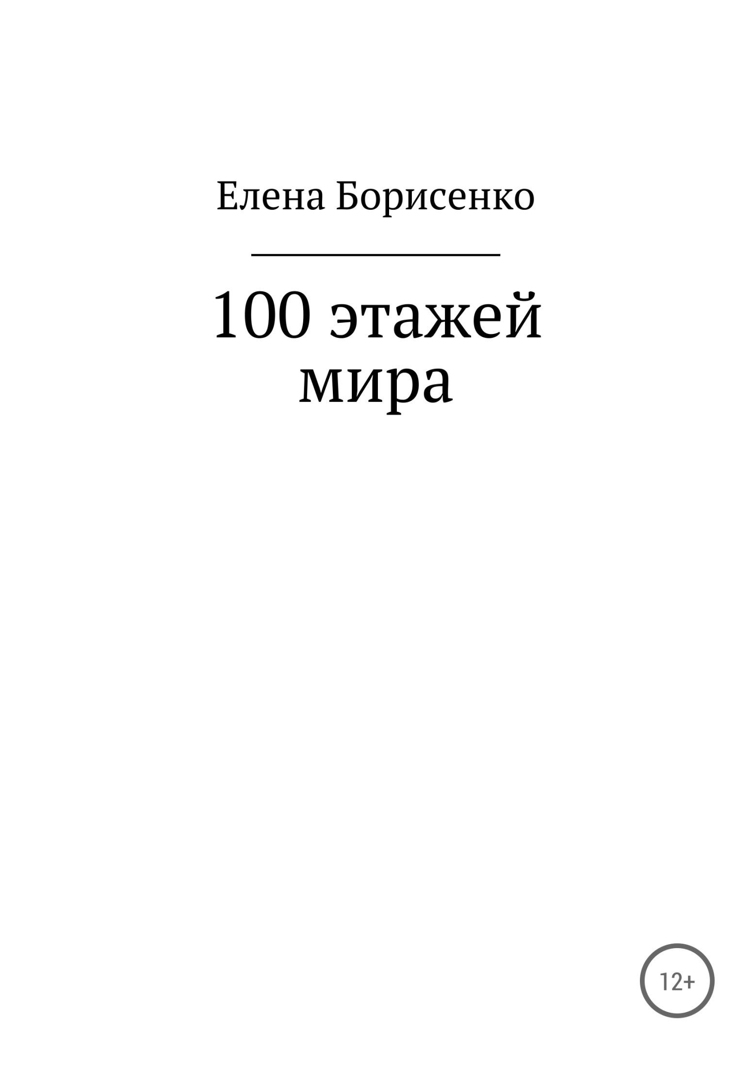100 этажей мира