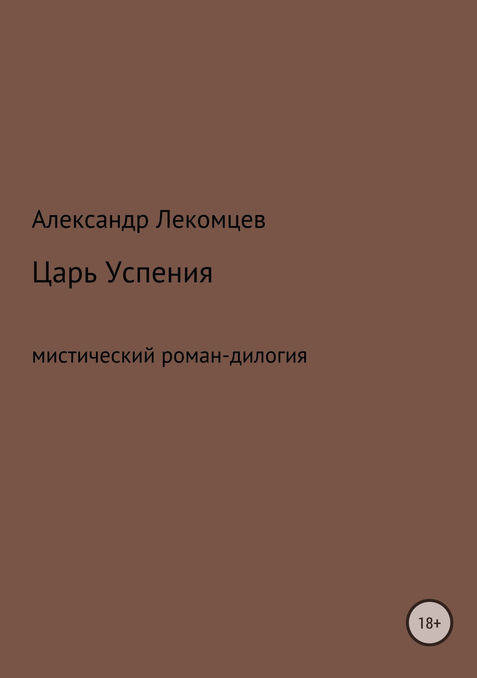 Александр Лекомцев - Царь Успения