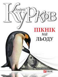 Андрій Курков - Пікнік на льоду