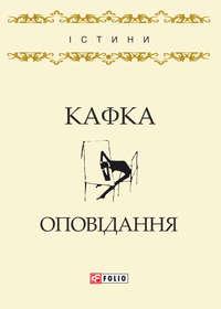 Франц Кафка - Оповідання